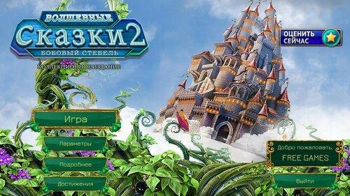 Волшебные сказки 2: Бобовый стебель. Коллекционное издание   Fairy Tale Mysteries 2: The Beanstalk CE (Rus)
