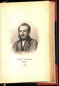 Панов Николай Алексеевич