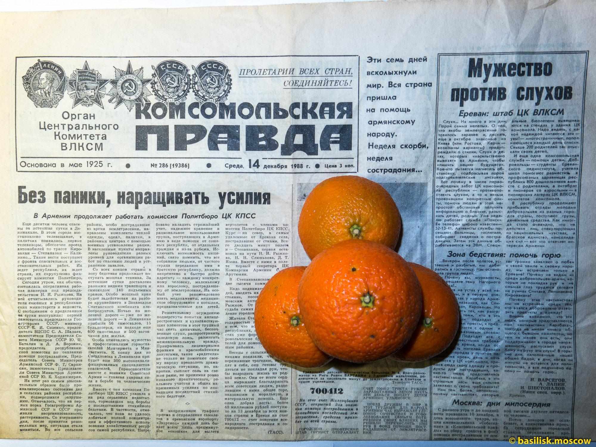 Новогодний вкус детства. Мандарины. Газета Комсомольская правда 14 декабря 1988.