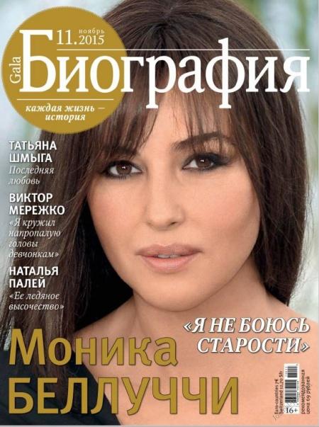 Книга Журнал: Gala. Биография №11 (ноябрь 2015)