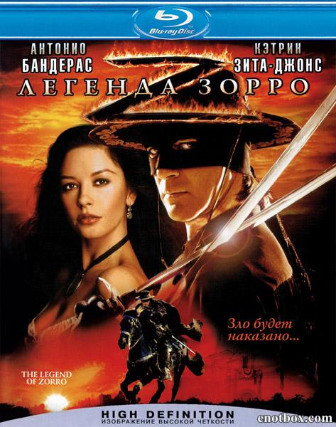 Легенда Зорро / The Legend of Zorro (2005/BDRip/HDRip)