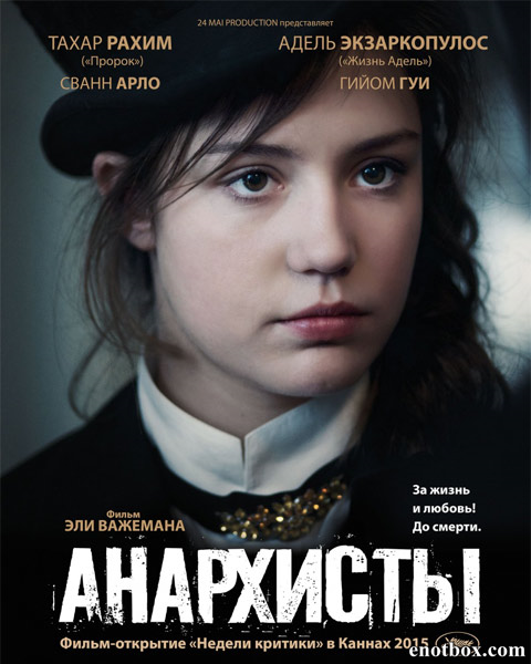 Анархисты / Les anarchistes (2015/WEB-DL/WEB-DLRip)