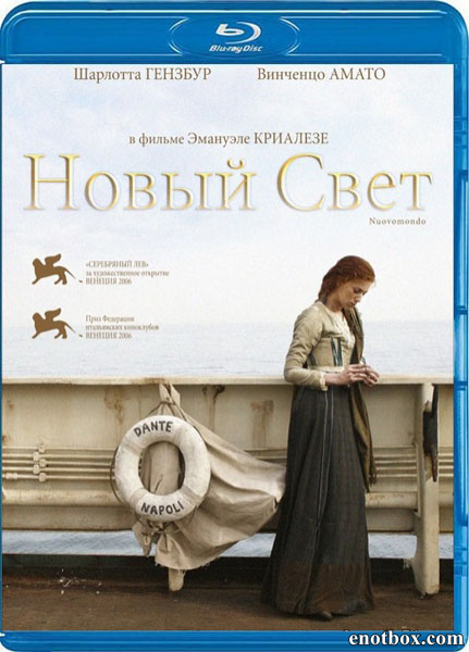 Новый свет / Nuovomondo / The Golden Door (2006/BDRip/HDRip)
