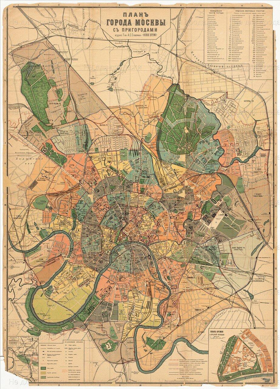 1910. План города Москва с пригородами