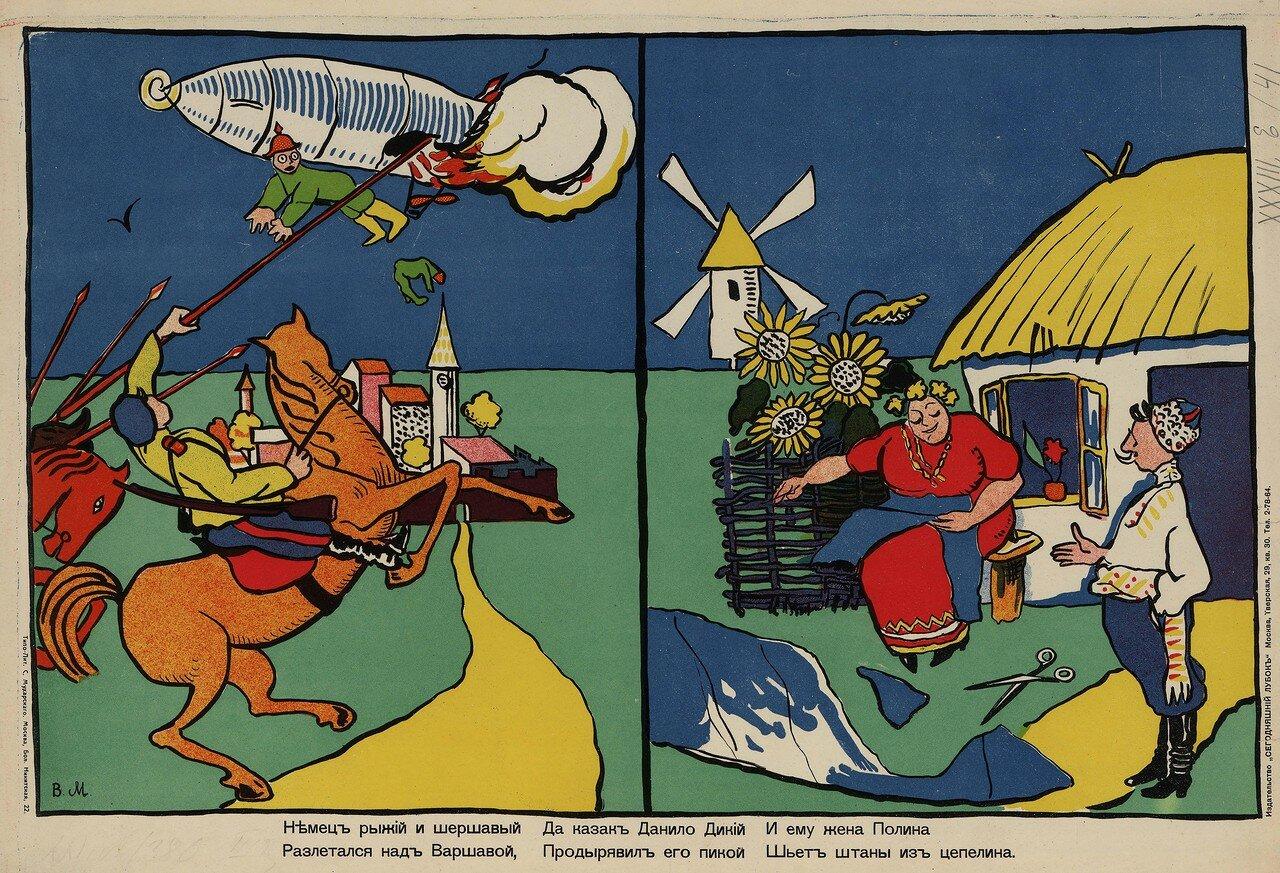 Немец рыжий и шершавый. В.В. Маяковский, К.С. Малевич, 1914