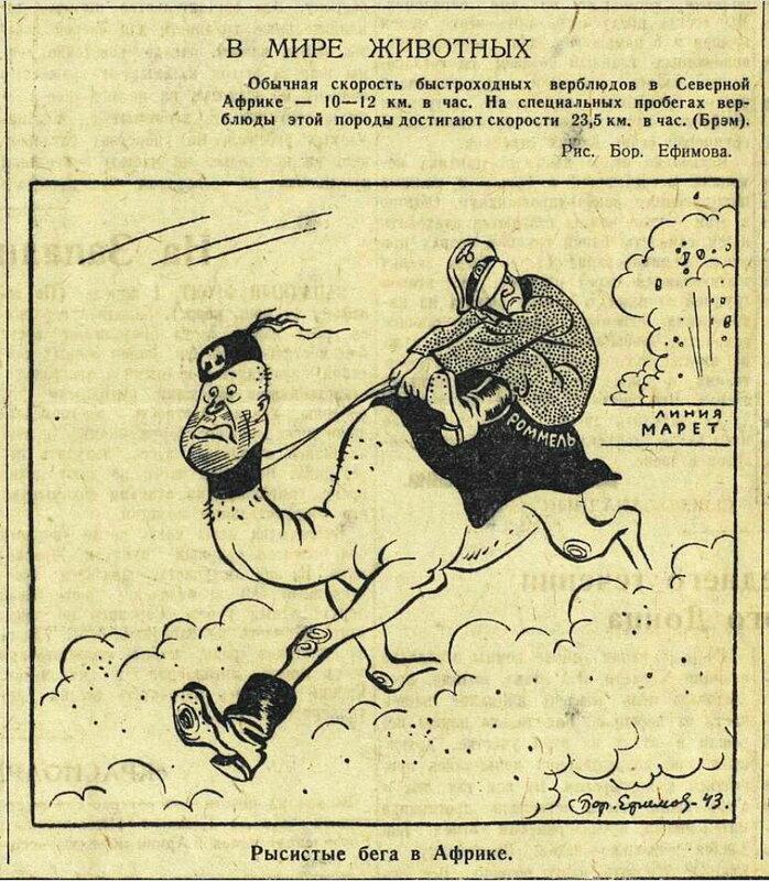«Красная звезда», 2 апреля 1943 года
