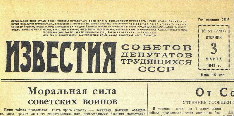 «Известия», 3 марта 1942 года