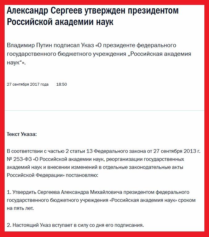 Указ В.В. Путина о назначении Александра Сергеева Президентом РАН