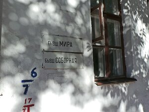 Не подскажете, какая это улица?