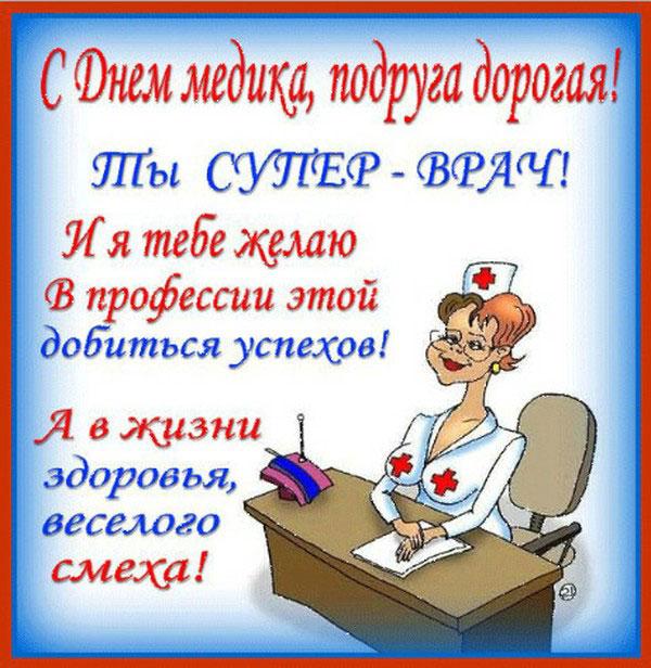 С Международным днем врача. Поздравление подруге
