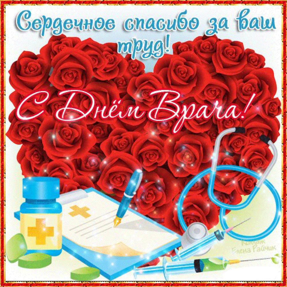 С Международным днем врача. Сердечное спасибо за труд