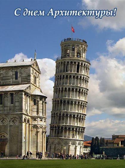 Всемирный день архитектуры. Поздравляем вас