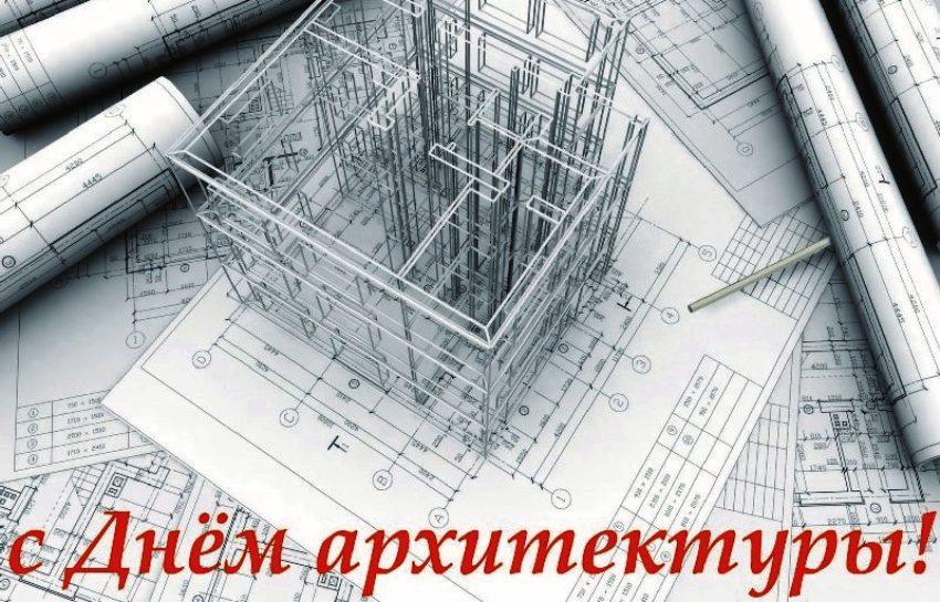 c_dnem_arhitektora