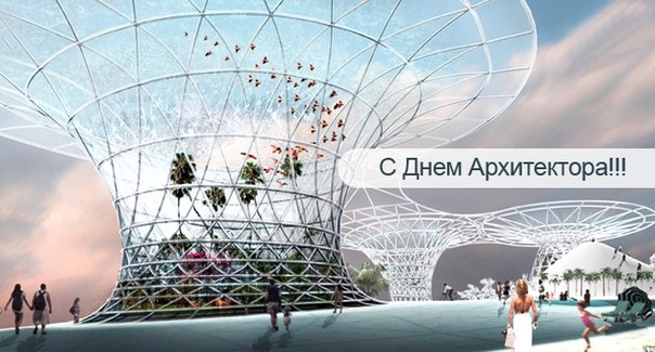 Открытка. Всемирный день архитектора. Поздравляю!