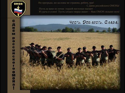 С днем российского ОМОН! Честь, Доблесть, Слава