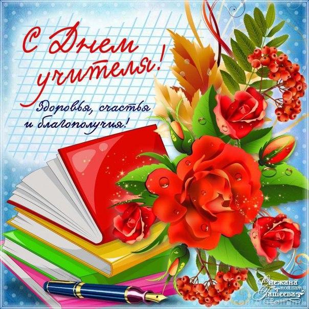 Открытка. С днем учителя! Здоровья, счастья, благополучия открытки фото рисунки картинки поздравления