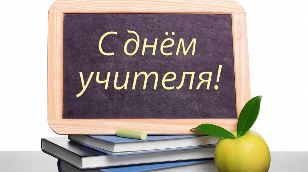 Открытки. С Днем Учителя!  Книги, яблоко открытки фото рисунки картинки поздравления