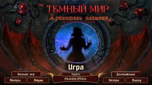 Темный мир 4: Хранитель пламени. Коллекционное издание | Dark Realm 4: Guardian of Flames CE (Rus)
