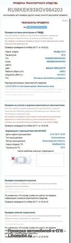 FireShot Capture 452 - Госавтоинспекция_ Про_ - http___www.gibdd.ru_check_auto_#RUMKEK938GV064203%20.jpg