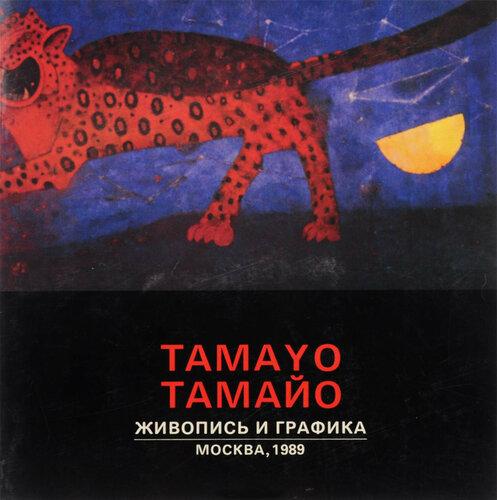tamayo-1.jpg