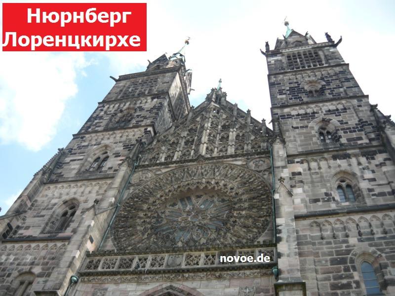 Аудиогид по Нюрнбергу. На русском языке. Церковь Лоренцкирхе, Lorenzkirche