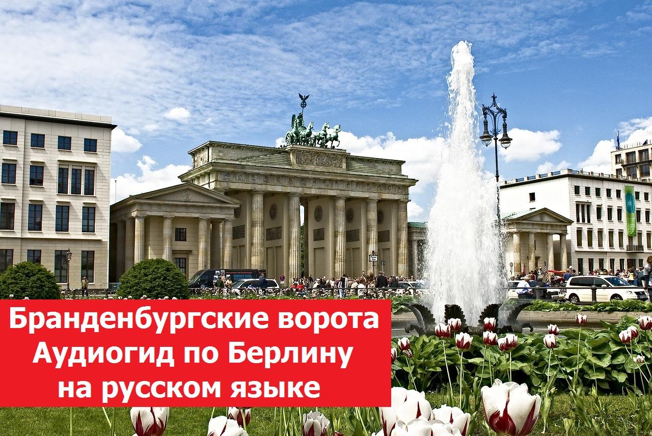 Аудиогид по Берлину. Бранденбургские ворота. На русском языке