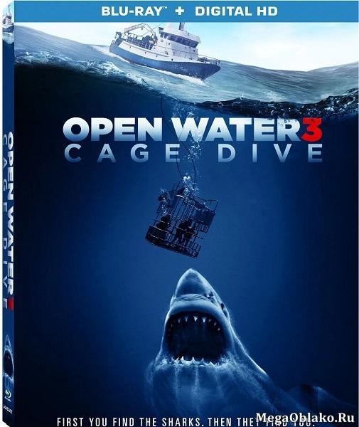 Над глубиной: Хроника выживания / Open Water 3: Cage Dive (2017/BDRip/HDRip)