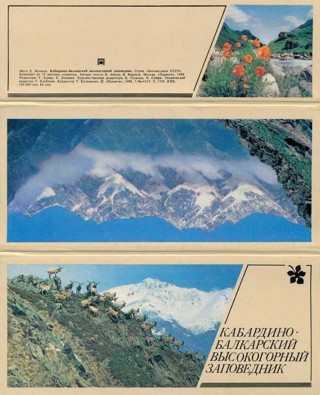 Кабардино-Балкарский высокогорный заповедник.