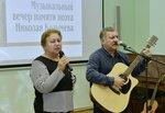 На литературно-музыкальном вечере памяти Николая Колычева.