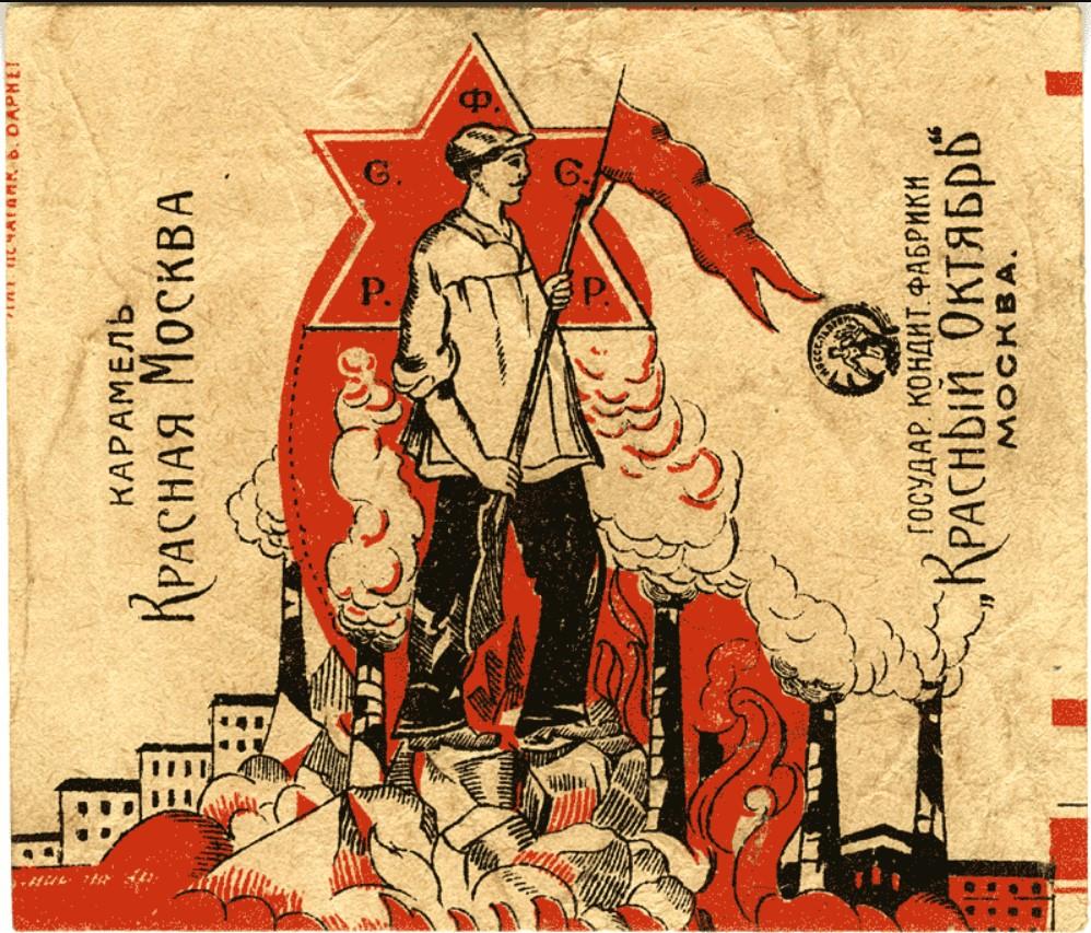 Красный Октябрь. карамель. Красная Москва