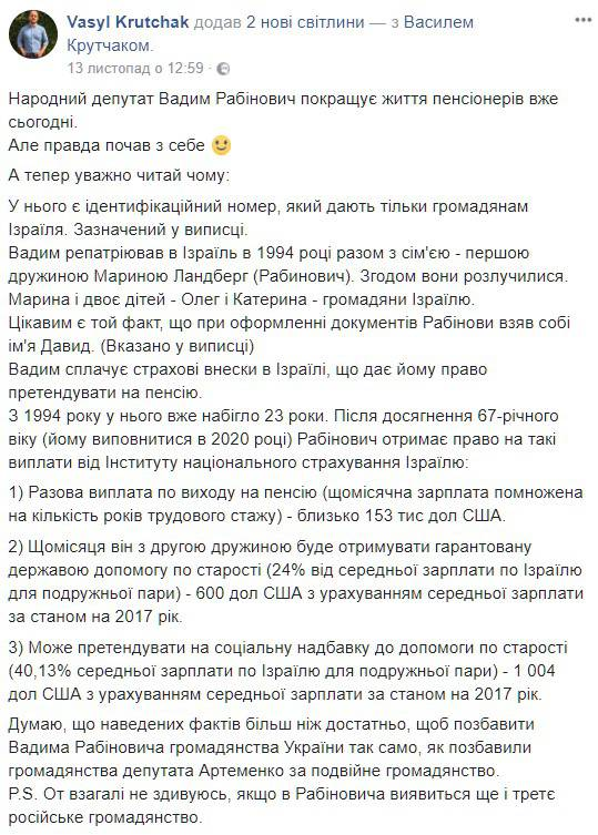 Депутаты требуют проверить двойное гражданство Рабиновича. ДОКУМЕНТ