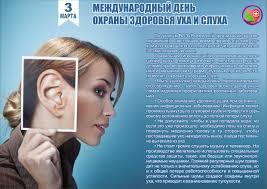 День охраны здоровья уха и слуха. Заботьтесь о себе открытки фото рисунки картинки поздравления
