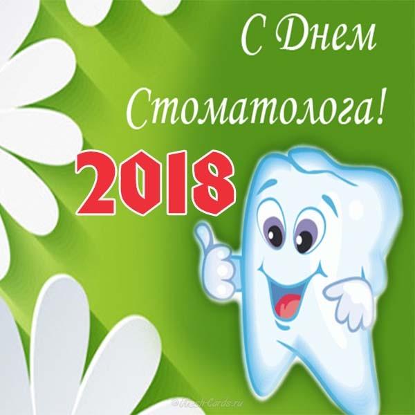 Открытки С Днем стоматолога. Зубик