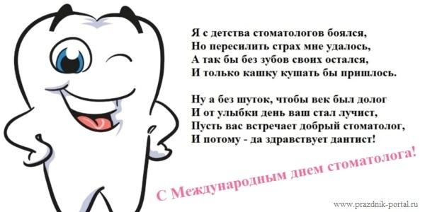 Открытки С Днем стоматолога. Поздравление в стихах