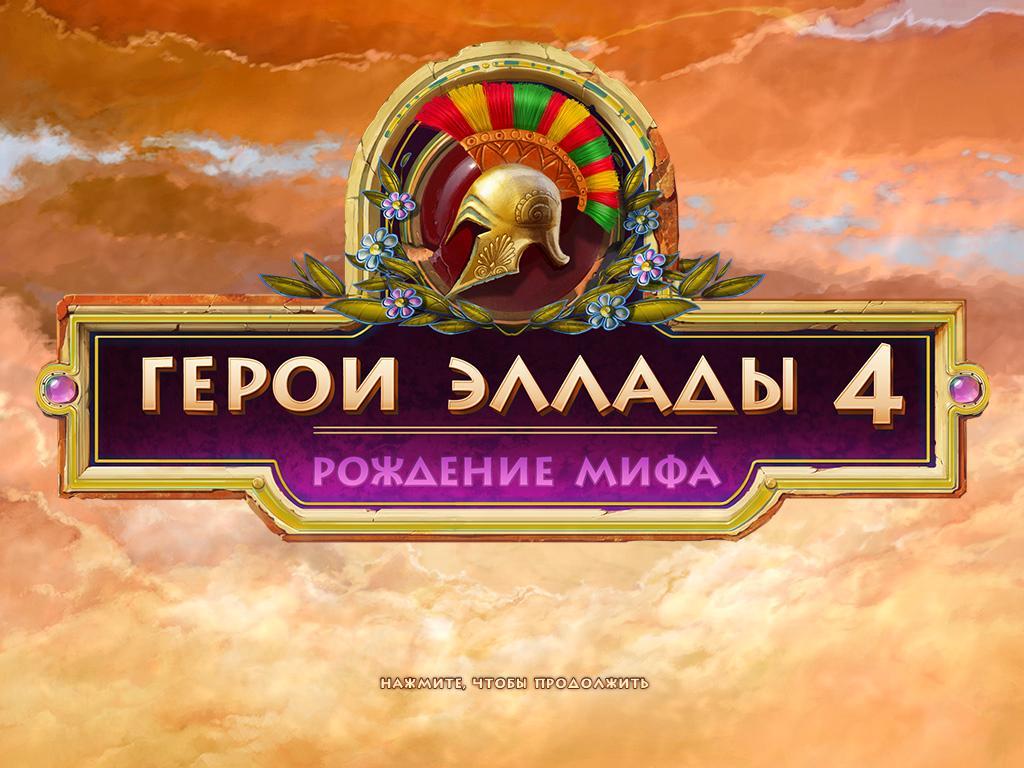 Герои Эллады 4: Рождение мифа | Heroes of Hellas 4: Birth of Legend (Rus)