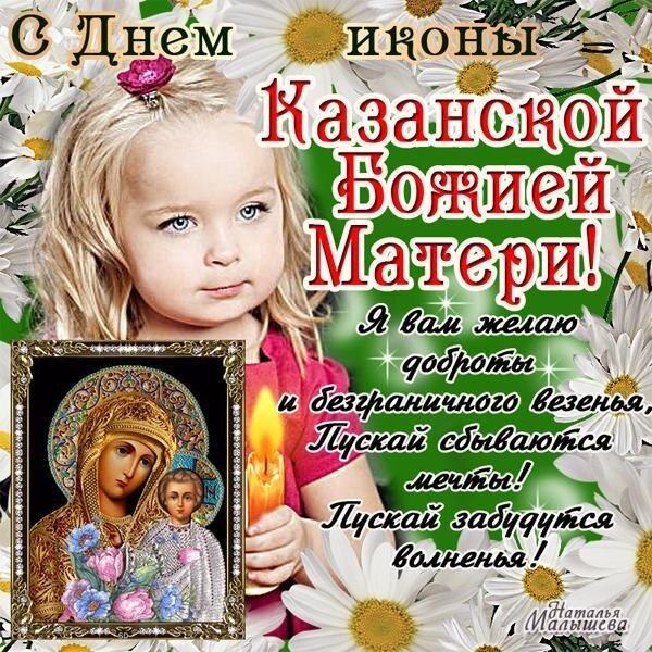 Нарисовать, открытки поздравления с праздником казанской иконы божьей матери