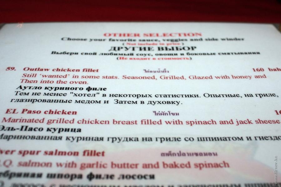 thai_menu15.JPG