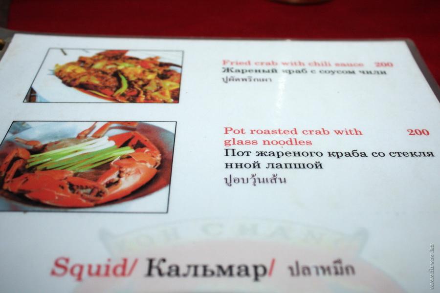 thai_menu17.JPG