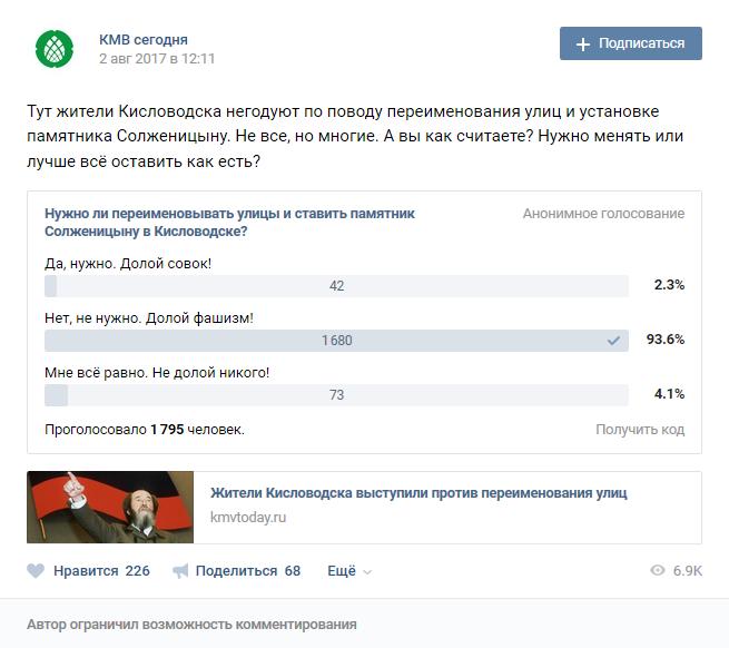 Нужно ли переименовывать улицы и ставить памятник Солженицыну в Кисловодске~20170807_22-35
