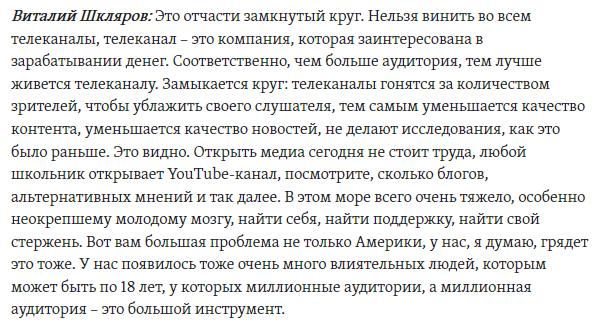 02-Виталий Шкляров