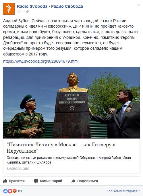 20170825-Андрей Зубов Сейчас значительная часть людей на юге России солидарны с идеями «Новороссии»