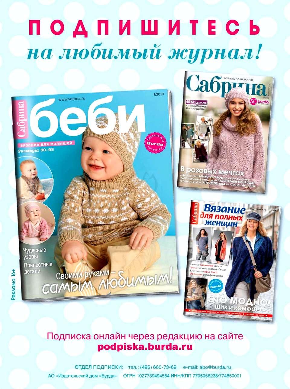 Журналы по вязанию для детских i 146