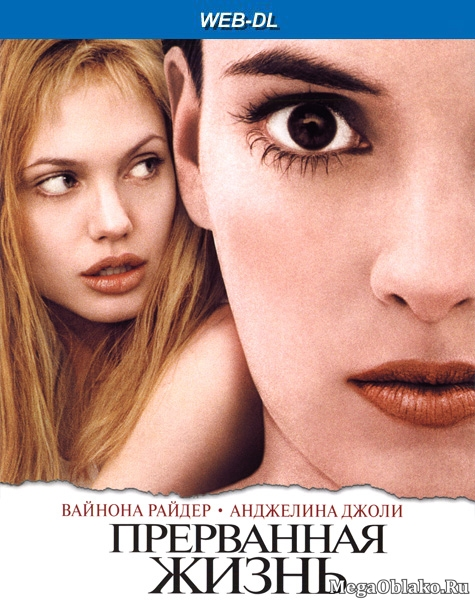 Прерванная жизнь / Girl, Interrupted (1999/WEB-DL/WEB-DLRip)