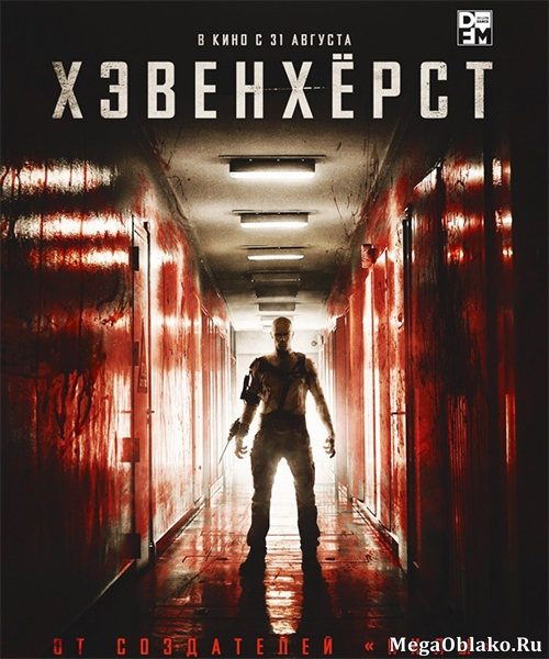 Хэвенхёрст / Havenhurst (2016/WEB-DL/WEB-DLRip)