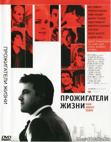 Прожигатели жизни / Man About Town (2005/DVDRip) + AVC