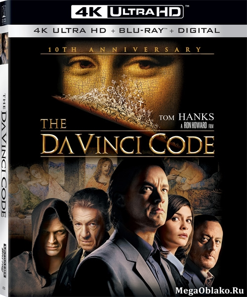 Код Да Винчи / The Da Vinci Code [10th Anniversary Edition] (2006) | UltraHD 4K 2160p