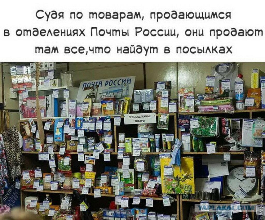 Подмечено, про почту России