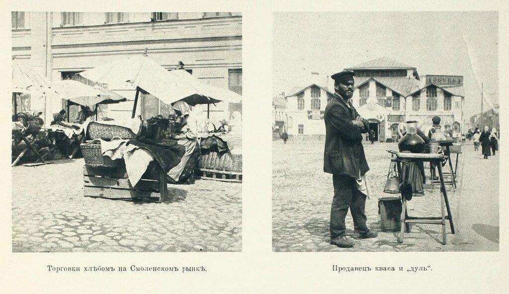 10578 Смоленский рынок.jpg