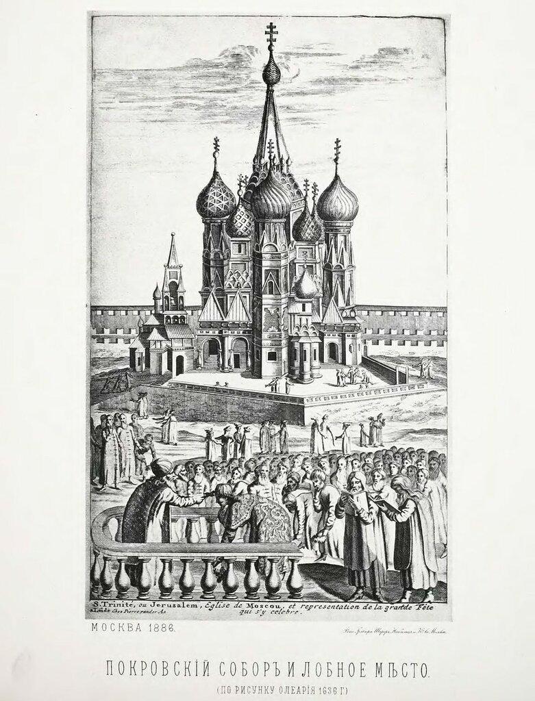 455530 Покровский собор и Лобное место Адам Олеарий 1636.jpg