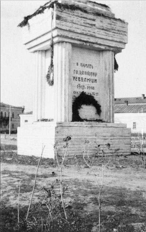 Большевистский памятник в честь годовщины Октябрьских событий в Острогожске, лето 1919